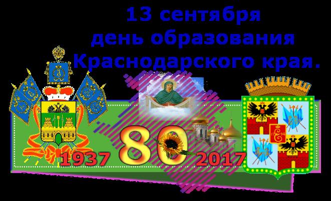 80 лет краснодарскому краю открытки 40